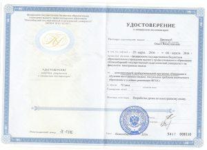 удостоверение о пк Цвелодуб